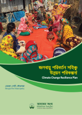 Cover page_Climate Resilience Plan_Mongla port-compressed