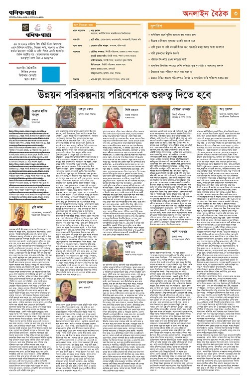 News coverage_Earth day round table min